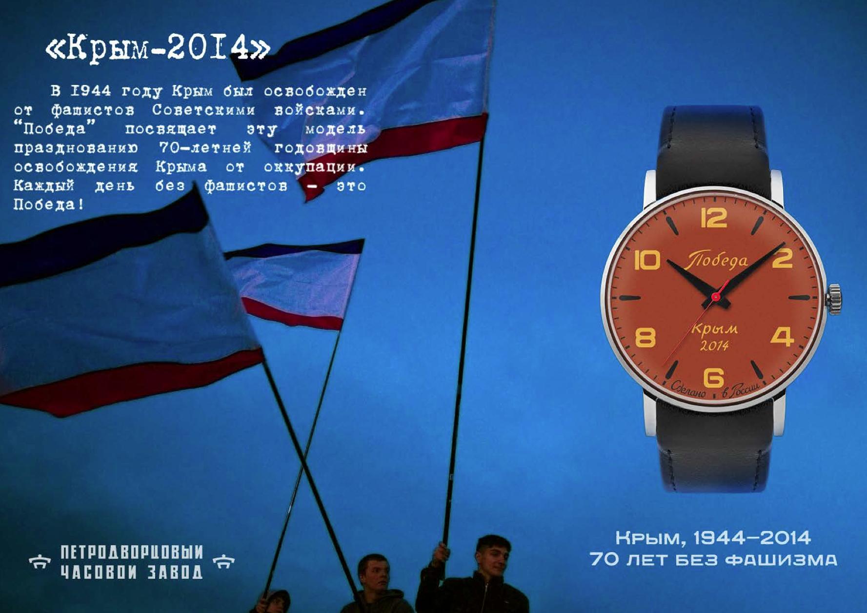Сталинские часы «Победа»: производство возобновляется!
