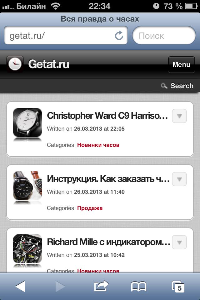 Getat.ru: теперь и мобильная версия!