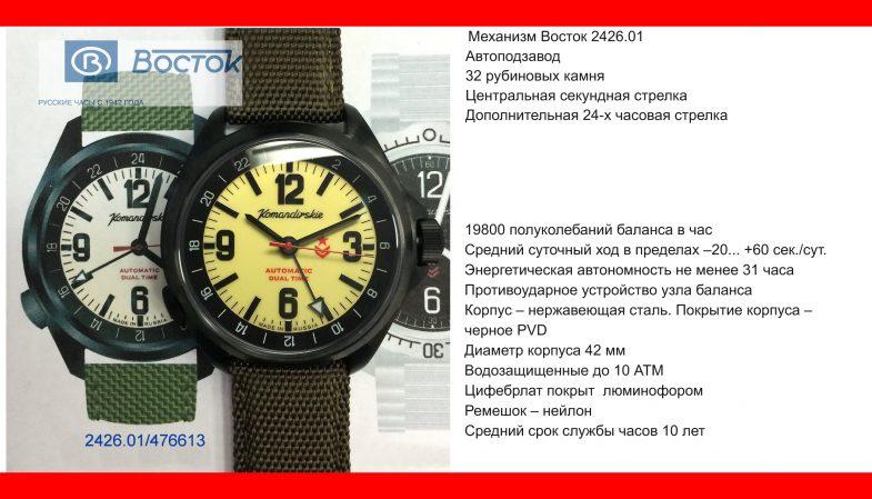Командирские часы К-35 и К-34