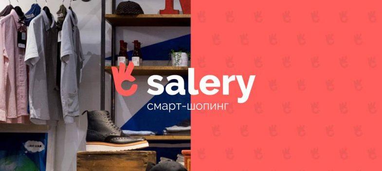 Как быстро и выгодно купить часы с поиском Salery.ru