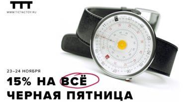Черная пятница - скидки на часы