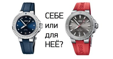 Date Relief для Байкала и бриллиантовый Аквис для девушек: 2 обзора