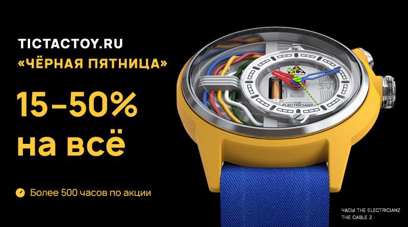 Черная Пятница от TicTacToy.ru