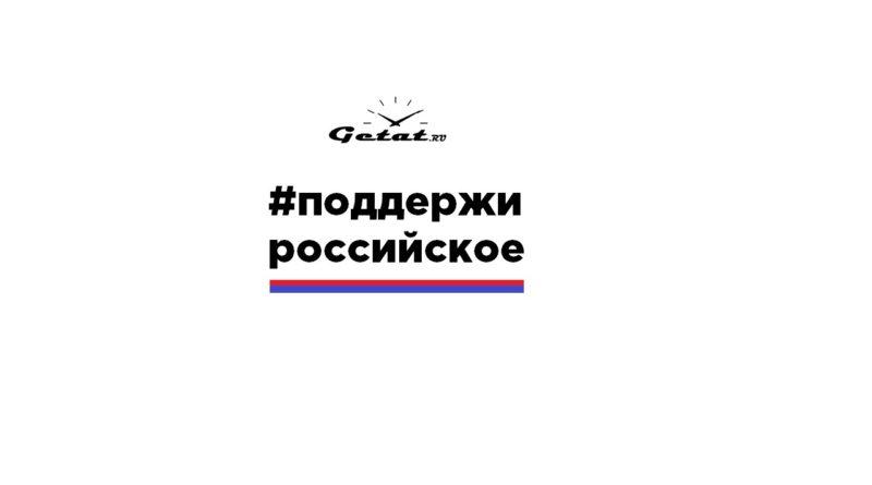 Поддержать российское! Производителям и часовым магазинам