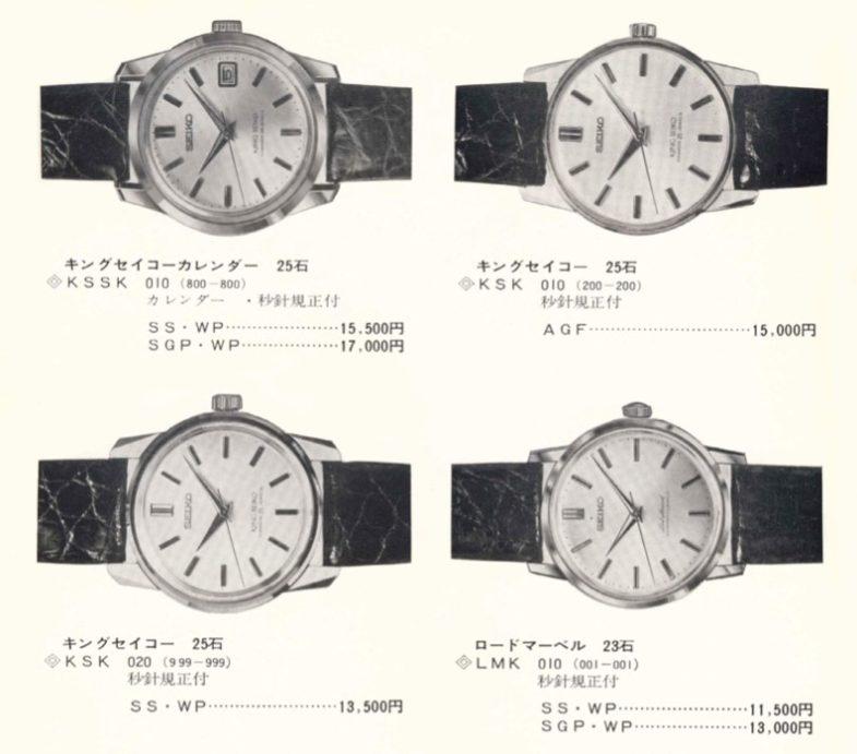 Лимитированная серия King Seiko к юбилею компании
