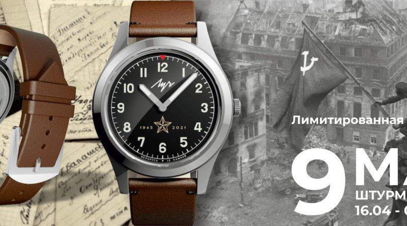 Часы Луч ко Дню Победы
