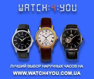 Лучший выбор наручных часов в интернет-магазине www.watch4you.com.ua